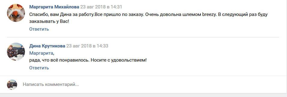 Отзывы о нас